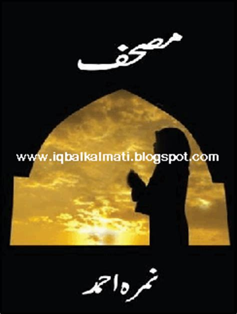 urdu essay books free download